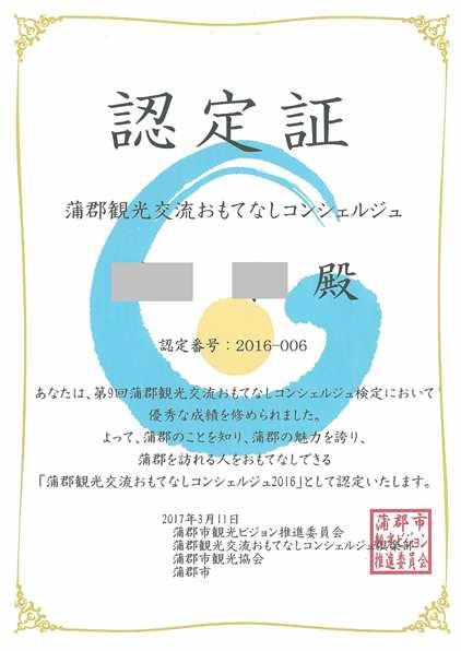 gs_20170322_omotenashi